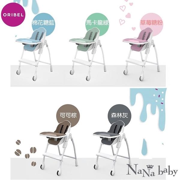 新加坡Oribel Cocoon-成長型高腳餐椅(時尚全色系) 【預購】