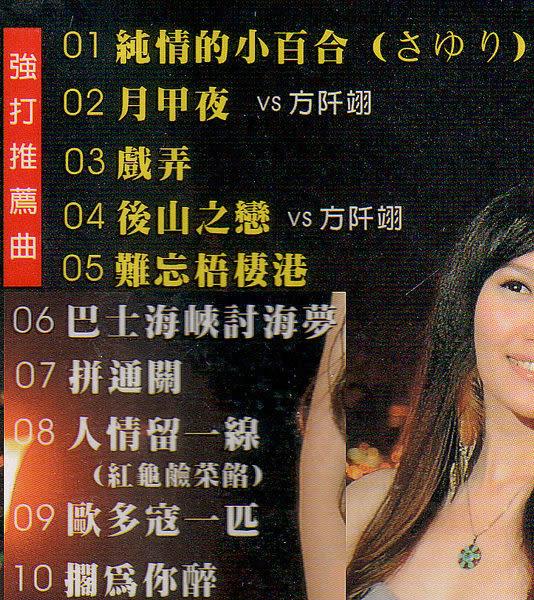 良一  純情的小百合 CD 最新台語專輯3  (購潮8)