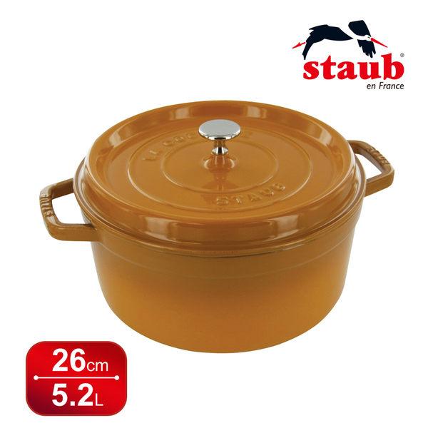 法國 Staub 圓形鑄鐵鍋 26cm-芥茉黃