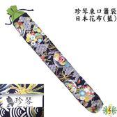 洞簫 [網音樂城] 簫袋 台製 珍琴 束口 日本花布 厚棉 南簫 尺八 Xiao bags (只售袋子)