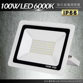 DIY戶外超薄LED泛光燈100W白光6000K洗牆燈/探照燈/投射燈110V