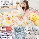 MIT台灣製 100%精梳純棉 雙人床包被套四件組 多款任選