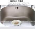 【弧形濾網】M號 廚房流理台水槽過濾網 浴室排水口防堵塞濾水網 地漏塞