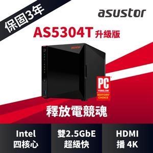 【綠蔭-免運】ASUSTOR華芸AS5304T升級版 4Bay NAS網路儲存伺服器