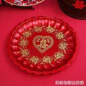 結婚托盤茶盤果盆果盤 婚禮婚慶用品 婚慶喜宴托盤  居家物語