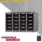 【收納嚴選】樹德 ST2-420 專業零件分類櫃 20格抽屜 零物件分類 整理櫃 零件分類櫃
