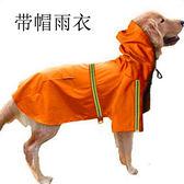 大狗狗雨衣金毛薩摩耶拉布拉多大型犬泰迪中小型犬反光防水衣服「Top3c」