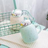日繫點點陶瓷馬克杯帶蓋大容量燕麥片【聚寶屋】