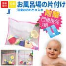 洗澡玩具收納網袋-40CM 超大浴室收納...