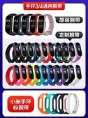 小米手環3nfc腕帶三2代智慧時尚潮流運動防水多彩色替換帶手錶親膚材質個性防丟非夜光官方 米家