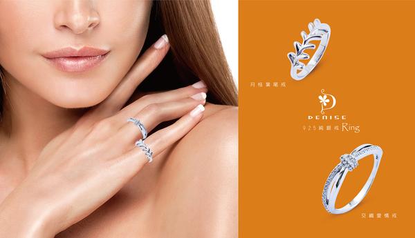 925純銀「交織愛情」戒指 / 珠寶銀飾 / 情人禮物