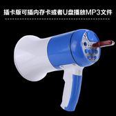 手持喊話器 150秒大功率手持喊話器地攤錄音插卡擴音器宣傳叫賣喇叭揚聲器 第六空間