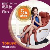 ⦿超贈點12倍送⦿ tokuyo Mini玩美椅PLUS  TC-292(四色選) ※皮革5年保固