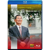 Blu-ray回頭看決策 蕭萬長公職之路五十年藍光BD