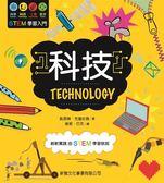STEM學習入門:科技