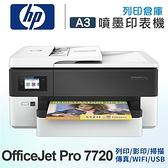 HP OfficeJet Pro 7720 / OJ 7720 高速A3+多功能事務機 /適用 NO.955/NO.955XL