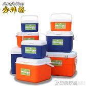 安緯格 車載冰箱家用保鮮箱戶外釣魚冰桶保溫箱保溫包冰包冷藏箱igo  印象家品旗艦店