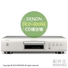 日本代購 空運 DENON DCD-600NE CD播放機 CD播放器 高音質 CD-R CD-RW 日規