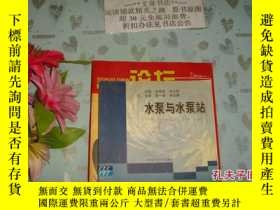 二手書博民逛書店中專試用教材《水泵和水泵站》文泉技術類Tie-20,罕見紙質書~