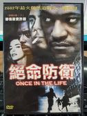 挖寶二手片-P10-247-正版DVD-電影【絕命防衛】-勞倫斯費許朋