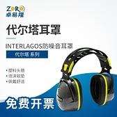 隔音耳罩 代爾塔103009/INTERLAGOS 英特拉各斯防噪音睡眠睡覺學習隔音耳罩 【618 大促】