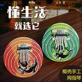 非洲椰殼拇指琴印尼産手撥琴手指琴便攜卡林巴琴七音手繪民族樂器  瑪麗蘇