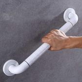 現貨-浴室安全扶手老人殘疾人廁所無障礙防滑拉手馬桶不銹鋼衛生間欄桿LX 童趣屋