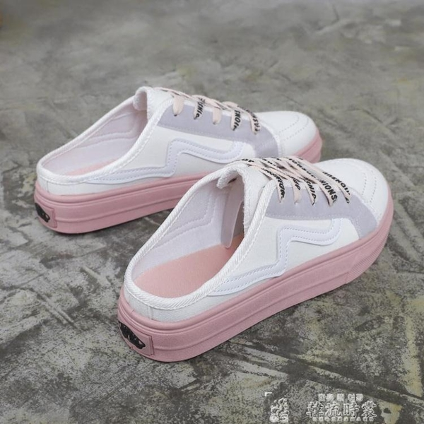 無後跟懶人鞋女2019夏季新款韓版ulzzang帆布鞋平底小白鞋半拖鞋 韓流時裳