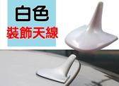 白色款 通用型 裝飾天線 仿BENZ 天線 w220 w208 w140 w210 w124 降低風阻 汽車裝飾天線