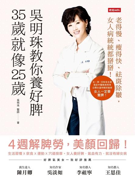 (二手書)吳明珠教你養好脾,35歲就像25歲:老得慢、瘦得快、祛斑除皺,女人病統統都掰掰!