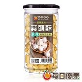 罐裝蒜頭酥180G【共5種口味】 每日優果