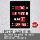 【臺灣製造】鋒寶 LED 電腦萬年曆 電...
