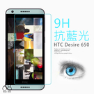 E68精品館 抗藍光 HTC Desire 650 鋼化 玻璃 貼 濾藍光 保護貼 9H 玻璃膜 鋼化 膜 鋼化貼 螢幕