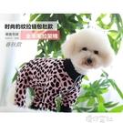 潮查利家寵物服飾泰迪比熊貴賓春秋豹紋薄款連身包肚四腳小犬衣服 【618特惠】