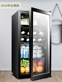 AUX/奧克斯JC-95冷藏櫃冰吧家用小型客廳單門迷你茶葉恒溫LX 伊蒂斯