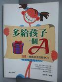【書寶二手書T6/親子_JCD】多給孩子一個A-自信,提高孩子的競爭力_崔華芳