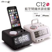 【HOmtime】C12Pro 蘋果官方MFi認證多功能藍牙音響鬧鐘(白)