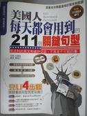 【書寶二手書T6/語言學習_WDQ】美國人每天都會用到的211個關鍵句型_朴鍾遠