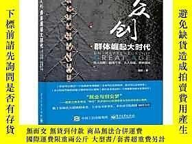 簡體書-十日到貨 R3Y 創: 體崛起大時代  創: 體崛起大時代 薄勝  著 電子工業出版社 ISBN:9