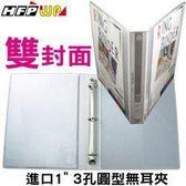 7折 HFPWP雙封面加厚1.4mm無耳PP3孔夾 環保無毒 台灣製 DC530AB2