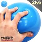 台灣製2KG軟式藥球.彈力球2公斤砂球.沙包沙袋復健球.加重球灌沙球Toning ball.推薦哪裡買ptt