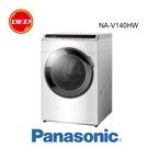 Panasonic國際牌 ECONAVI變頻14公斤滾筒洗衣機 NA-V140HW-W (冰鑽白) 公司貨