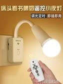 LED遙控節能插座插電帶開關超亮小夜燈壁燈臥室床頭臺燈嬰兒喂奶 探索先鋒