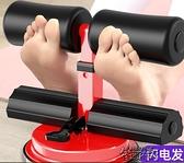 仰臥起坐輔助固定腳瑜伽運動收腹捲腹吸盤式練腹肌健身器材家用女  【全館免運】