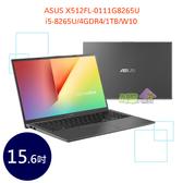 ASUS X512FL-0111G8265U 15.6吋 ◤0利率,送飛利浦 帶計時器3.5L濾水壺◢ 筆電 (i5-8265U/4GDR4/1TB/W10)