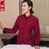 保潔工作服酒店工作服秋冬裝女物業長袖保潔服客房服務員樓層PA工裝制服 麥吉良品