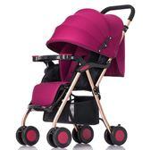 嬰兒推車可坐可躺輕便攜可折疊新生兒寶寶傘車嬰兒車手推車   潮流前線