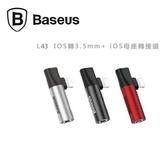 光華商場。包你個頭【Baseus】倍思 L43 APPLE / IOS 轉 IOS母座+3.5mm耳機孔 短版 轉接頭
