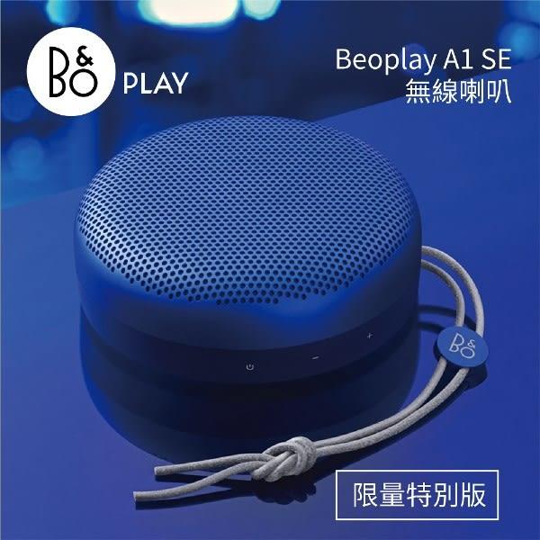 【限定新色上市+24期0利率】B&O PLAY 丹麥 無線喇叭 BEO-A1-SE 限量特別款 深藍色 深夜藍