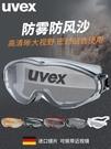 護目鏡 UVEX封閉防飛沫護目鏡平光鏡防目鏡防霧灰塵防飛濺密封防護罩眼鏡 宜品